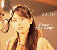 翼を広げて / 愛は暗闇の中で / Tsubasa wo Hirogete / Ai wa Kurayami no Naka de