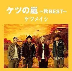 ケツの嵐 -秋BEST- (Ketsu no Arashi - Aki Best -)