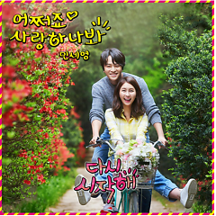 Start Again OSt Part.1