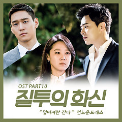 Jealousy Incarnate OST Part.10 - Unknown Dress
