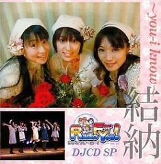 DJCD SP THE iDOLM@STER Radio For You! Yuinou ~you-i know~