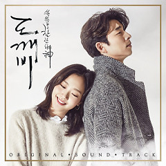 Goblin OST (Yêu Tinh) (CD2) - Various Artists