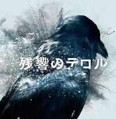 Zankyo no Terror Original Soundtrack