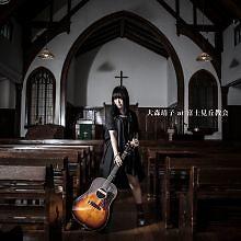 Oomori Seiko at Fujimigaoka Kyoukai