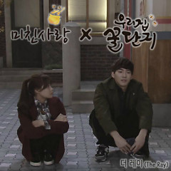 Sweet Home, Sweet Honey OST Part.3