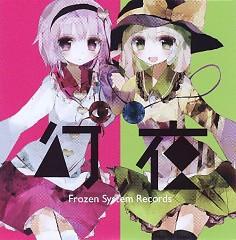 幻夜 (Maboroshi Yoru) - Frozen System Records