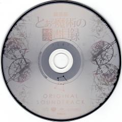 Toaru Majutsu no Index - Endymion no Kiseki Movie Original Soundtrack CD1