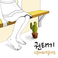 Minor Story Part.3 - Oh Yoon Hye,Still PM