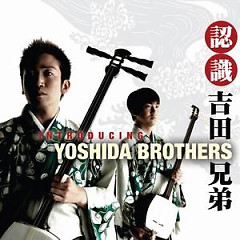 Introducing Yoshida Brothers - Yoshida Brothers