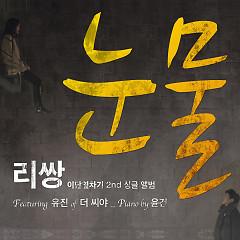 Duble Sidekick Vol.2 - Leessang,THE SEEYA