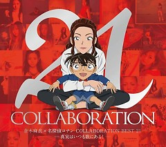 Mai Kuraki x Detective Conan COLLABORATION BEST 21 CD1 - Mai Kuraki