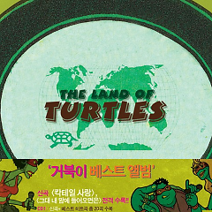 The Land Of TURTLES CD1 (Best Album) - Turtles