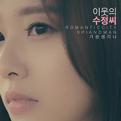 Sometimes Remember (Single) - Romantic City, Piano Man