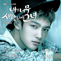My Lovely Girl OST Part.6 - Gavy N.J
