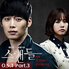Scandal OST Part.3