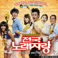 The Singing Contest OST