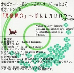 万紙開穴  ~ばんしかいけつ~ (Banshikaiketsu)  - Cherry Lunaburst