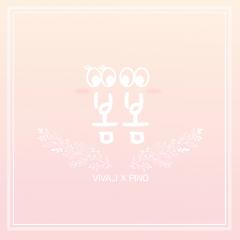Bombom (봄봄) - Viva J