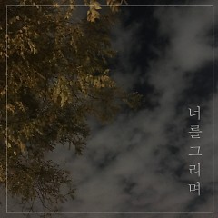Drawing You (Single) - Ahn Seong Min