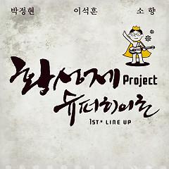 Hwang Seong Je Project Super Hero 1st Line Up