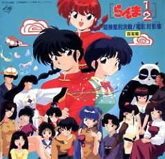 Ranma½ Choumusabetsu Kessen!! Movie vs OVA Music Collection CD2