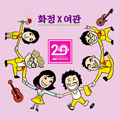 Hear The End Of The Song (Single) - Rose Motel, Choi Hwa Jung