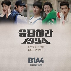 Reply 1994 OST Part.3