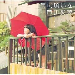 雨に願いを (Ame ni Negai wo)