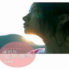 掀起 Live 2011 (Disc 1) / Lật Lên - Lư Khải Đồng