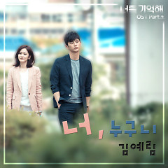 I Remember You OST Part.2 - Lim Kim
