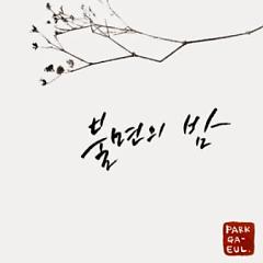 Sleepless Nights - Park Ga Eun