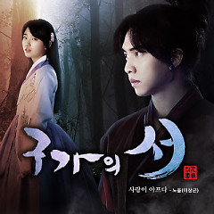 Gu Family Book OST Part.2