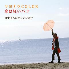 サヨナラCOLOR/恋は紅いバラ (Sayonara COLOR/ Koha Akai Bara)