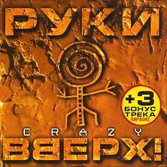 Crazy - Руки Bверх (Hands Up)