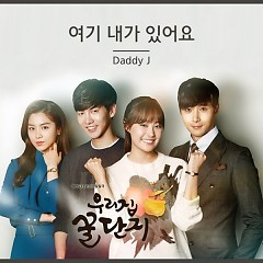 Sweet Home, Sweet Honey OST Part.20
