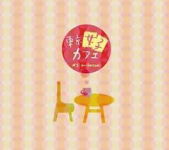 Tokyo Joshi Cafe #1 a-bossa