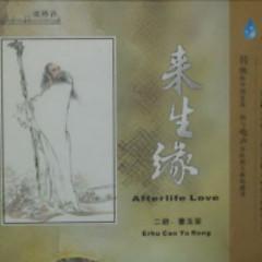 Afterlife Love