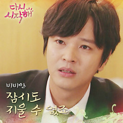 Start Again OST Part.12 - BBan