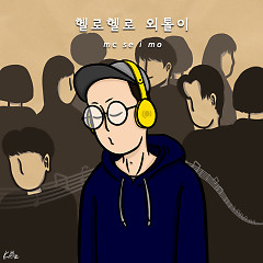 Hello Hello Lonely (Single)