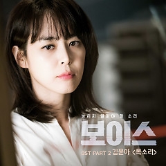 Voice OST Part.2 - Kim Yuna
