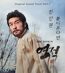 Rebel: Thief Who Stole The People OST Part.1
