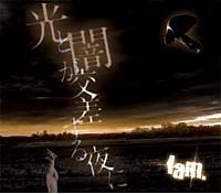 Hikari to Yami ga Kosasuru Yoru ni  - lam.