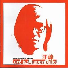 爱是一颗幸福的子弹 /  Love Is A Happy Bullet