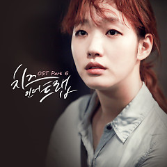 Cheese In The Trap OST Part.6
