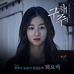 Save Me OST Part.5
