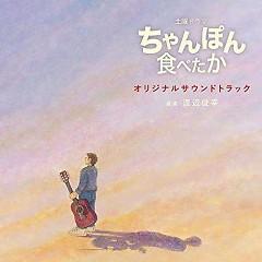 Chanpon Tabetaka (TV Series) Original Soundtrack - Toshiyuki Watanabe