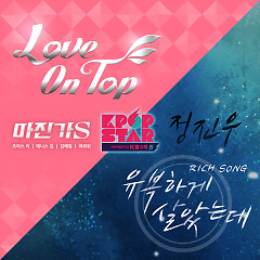 K-POP STAR Season 5 – Part.6