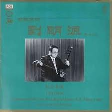 Commcmoration Of The Huqin Master LIN Ming-Yuan CD1