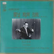 Commcmoration Of The Huqin Master LIN Ming-Yuan CD2 - Liu Mingyuan