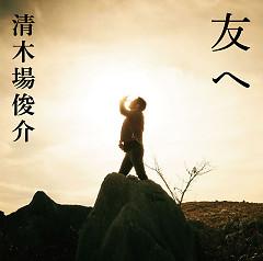 Tomo e - Shunsuke Kiyokiba